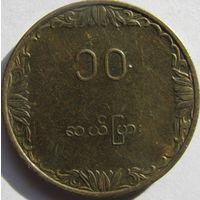 Бирма 10 пья 1983 KM#49 ФАО в холдере