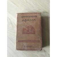 Древнегреческая литература. Гослитиздат, 1937