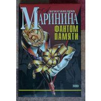 Александра Маринина. Фантом памяти. Серия: Черная кошка (твердый переплет)