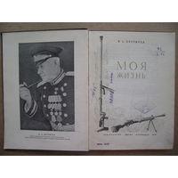 В.А. Дегтярев. Моя жизнь. 1949 г.