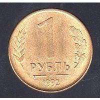 1 рубль Россия 1992 М_Лот #0416
