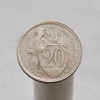20 копеек 1931 БРАК ЧЕКАНА