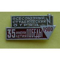 Всесоюзный студенческий отряд. 1980 г. 470.