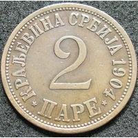 Сербия 2 пара 1904 (209)
