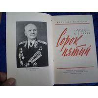 И.С. Конев. Сорок пятый, 1966 г.