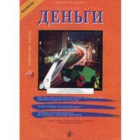 Российский журнал Деньги 1995. Торг уместен.