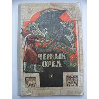 Черный орел. Карачаевские народные сказки // Иллюстратор: А. Лурье