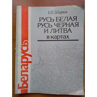 Беларусь: Русь Белая, Русь Чёрная, и Литва в картах. Ширяев Е. Е.