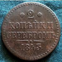 2 копейки серебром 1843 СПМ, хорошая (горшковая) старт с 1 рубля, без МПЦ