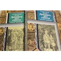 Двадцать лет спустя, 2 части в 2-х книгах, Цена за обе книги