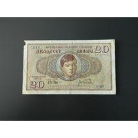 Югославия, 20 динар 1936 год.