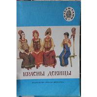 Красны девицы. Русские народные сказки. 1991 г.и.