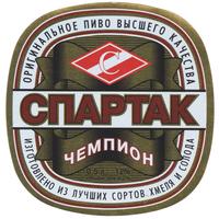 Этикетка Спартак чемпион (Лида) С41