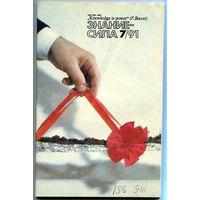 "Журнал ""Знание-Сила"", 1991, #7"