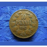 10 пенни 1867г. Россия для Финляндии. Александр II.