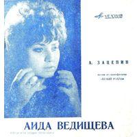 """Грампластинка """"Поёт Аида Ведищева"""". Песни из к/ф """"Белый рояль""""."""
