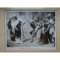 Фотогравюра дореволюционная - часть картины Христос и грешница В.Д. Поленов.