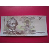 Приднестровье 10 рублей 2000