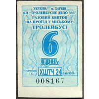 Талон Харьков 2019 г. - 6 гривень Троллейбус Тип #3
