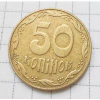 50 копеек 2006 Украина #01
