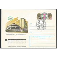 СССР 1979 ХМК с ОМ конгресс по обогащению угля СГ Донецк