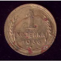 1 копейка 1936 год 21-4