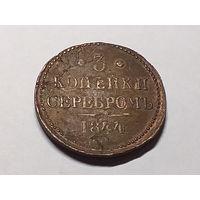 1844  3 копейки серебром
