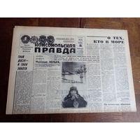 """Газета """"Комсомольская правда"""" за 8 февраля 1970"""