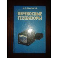 """М.А.Бродский """"Переносные телевизоры"""""""