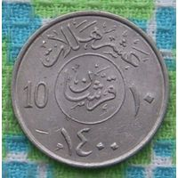 Саудовская Аравия 10 халала. АU. Инвестируй в историю!