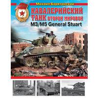 """Кавалерийский танк Второй Мировой """"М3/М5 General Stuart"""""""