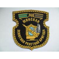 Минская зенитная ракетная бригада