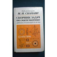 Под редакцией М.И. Сканави. Сборник задач по математике для поступающих в ВУЗЫ