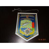 Вымпел 181 боевой вертолетной базы ВС РБ