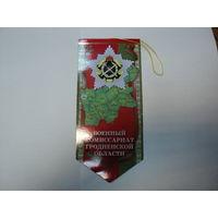 Вымпел военного комиссариата Гродненской области