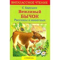С. Баруздин. Вежливый бычок. Рассказы о животных.