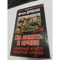 По локоть в крови. Артем Драбкин. Красный крест Красной Армии