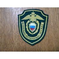 Шеврон федеральной пограничной службы (на зеленом фоне)