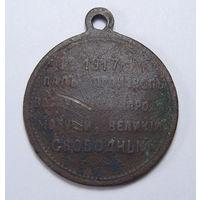 Жетон Свободная Россия Революция 1917г ! Оригинал Редкий