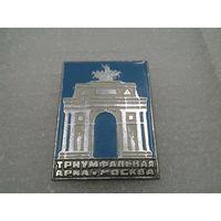 Значок. Москва. Триумфальная арка.