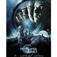 Фильмы: Планета обезьян (Лицензия, DVD)