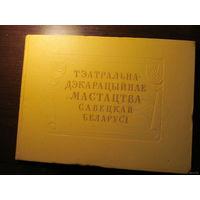 Книга - альбом Тэатральна-дэкарацыйнае мастацтва Савецкай Беларусi - 1958 год
