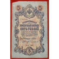 5 рублей 1909 года. УА - 181.