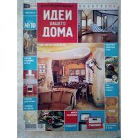 Идеи Вашего Дома 2004-10 журнал дизайн ремонт интерьер
