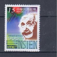 [1835] Тайвань 2005. Наука.А.Эйнштейн.