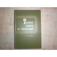 Теория связи по проводам. 1969 год.