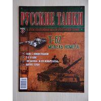 """Журнал """"Русские танки"""" 7 Танк Т-62"""