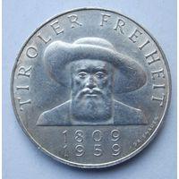 Австрия 50 шиллингов 1959 150 лет освобождению Тироля