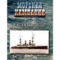 """Морская Кампания 1 2006 """"АСАМА и другие. Японские броненосные крейсера программы 1895-1896 г."""