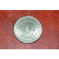 Югославия 1 динар 1990